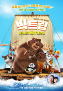 빅트립: 아기팬더 배달 대모험